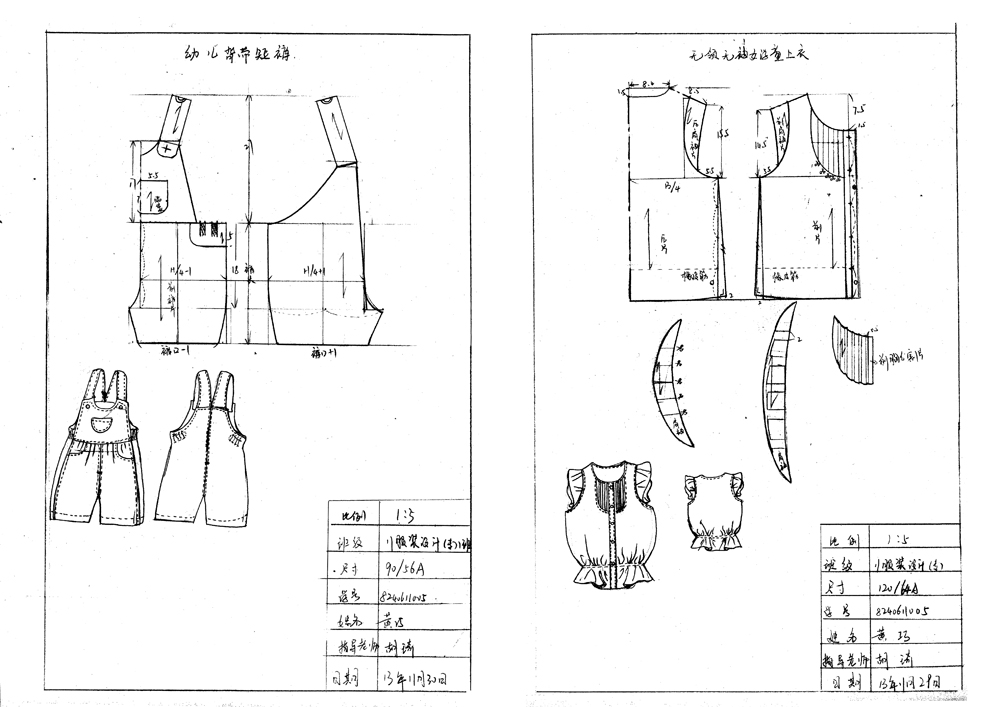 2011级服装设计专科童装结构设计课程作品展示