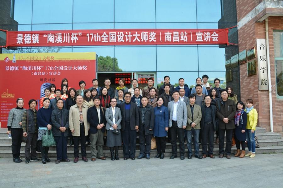 我系受邀参加第17届全国设计大师奖南昌站宣讲会