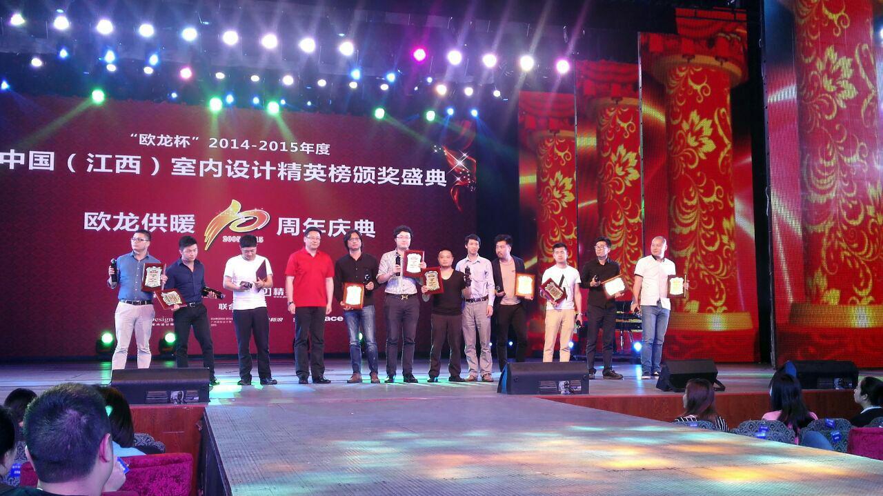 我院校友获得中国(江西)室内设计大奖
